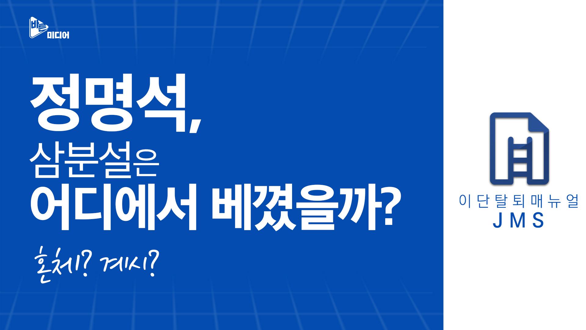[JMS] 정명석, 삼분설은 어디에서 베꼈을까?