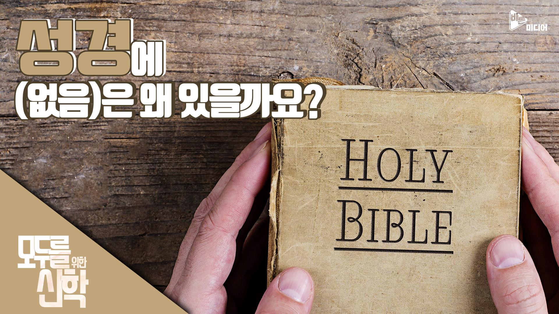 성경에 (없음)은 왜 있을까요?
