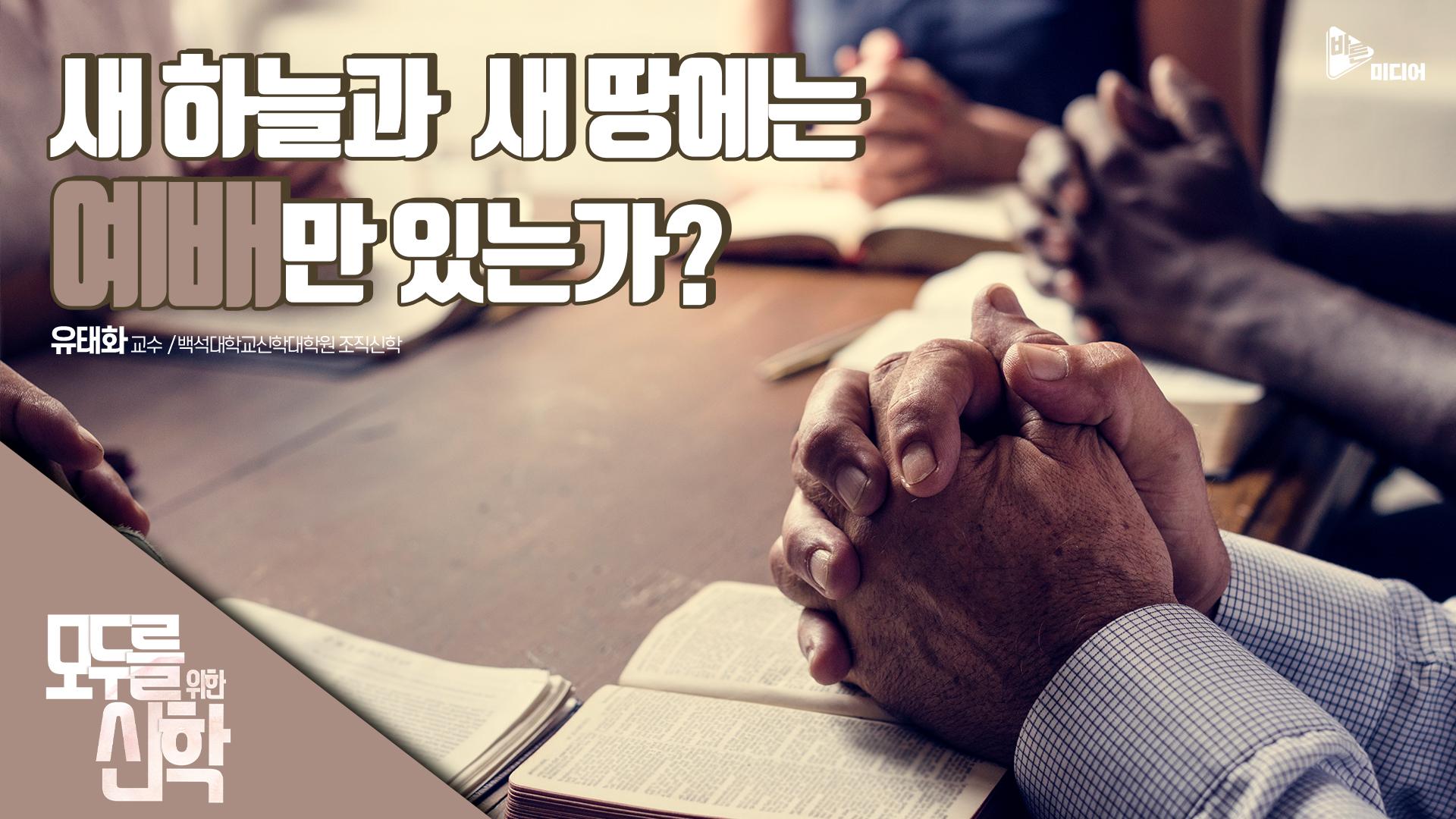 새 하늘과 새 땅에는 예배만 있는가?