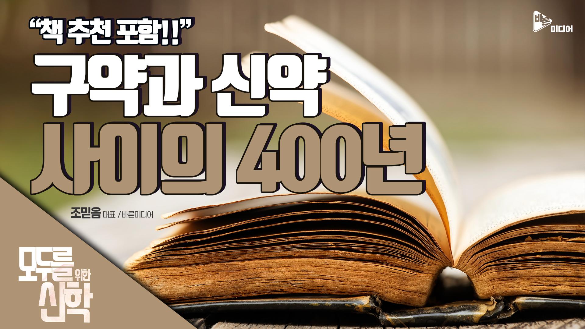 """구약과 신약 사이의 400년 """"책 추천 포함!"""""""