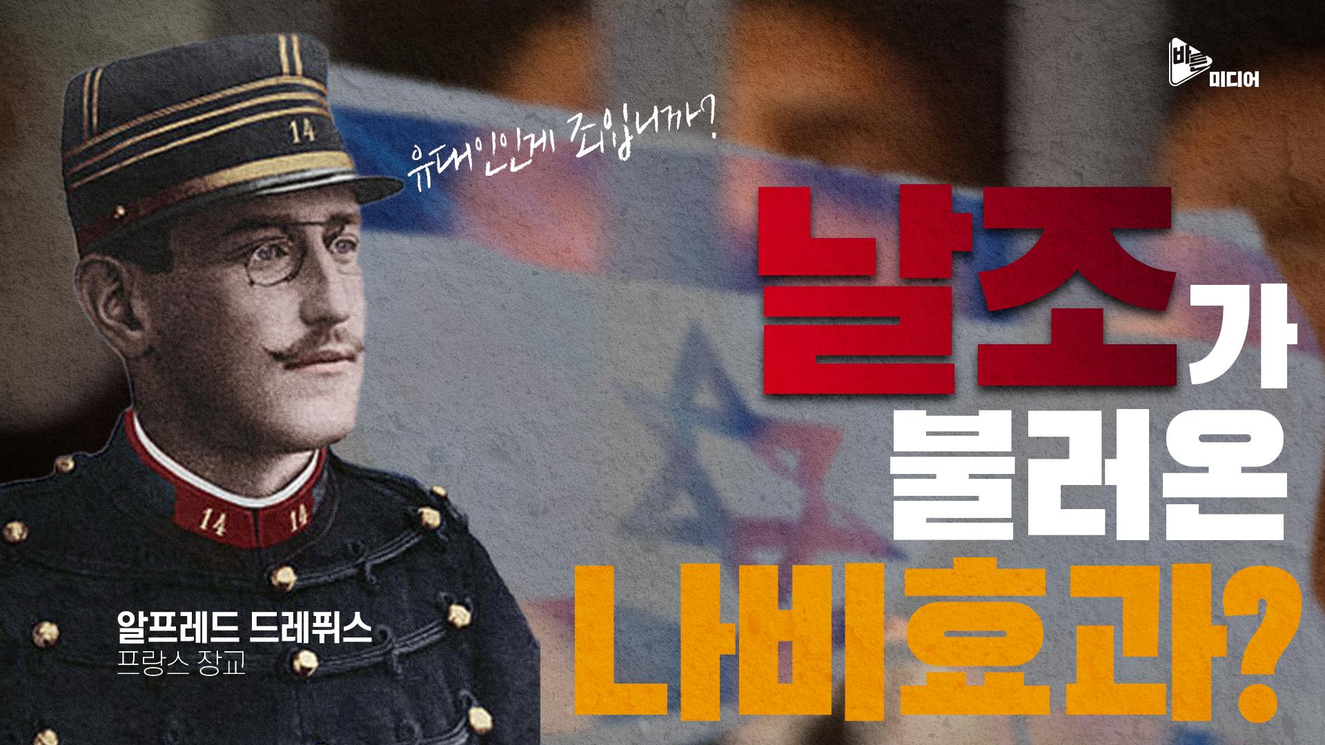 """날조가 불러온 나비효과? """"시오니즘이란?"""""""