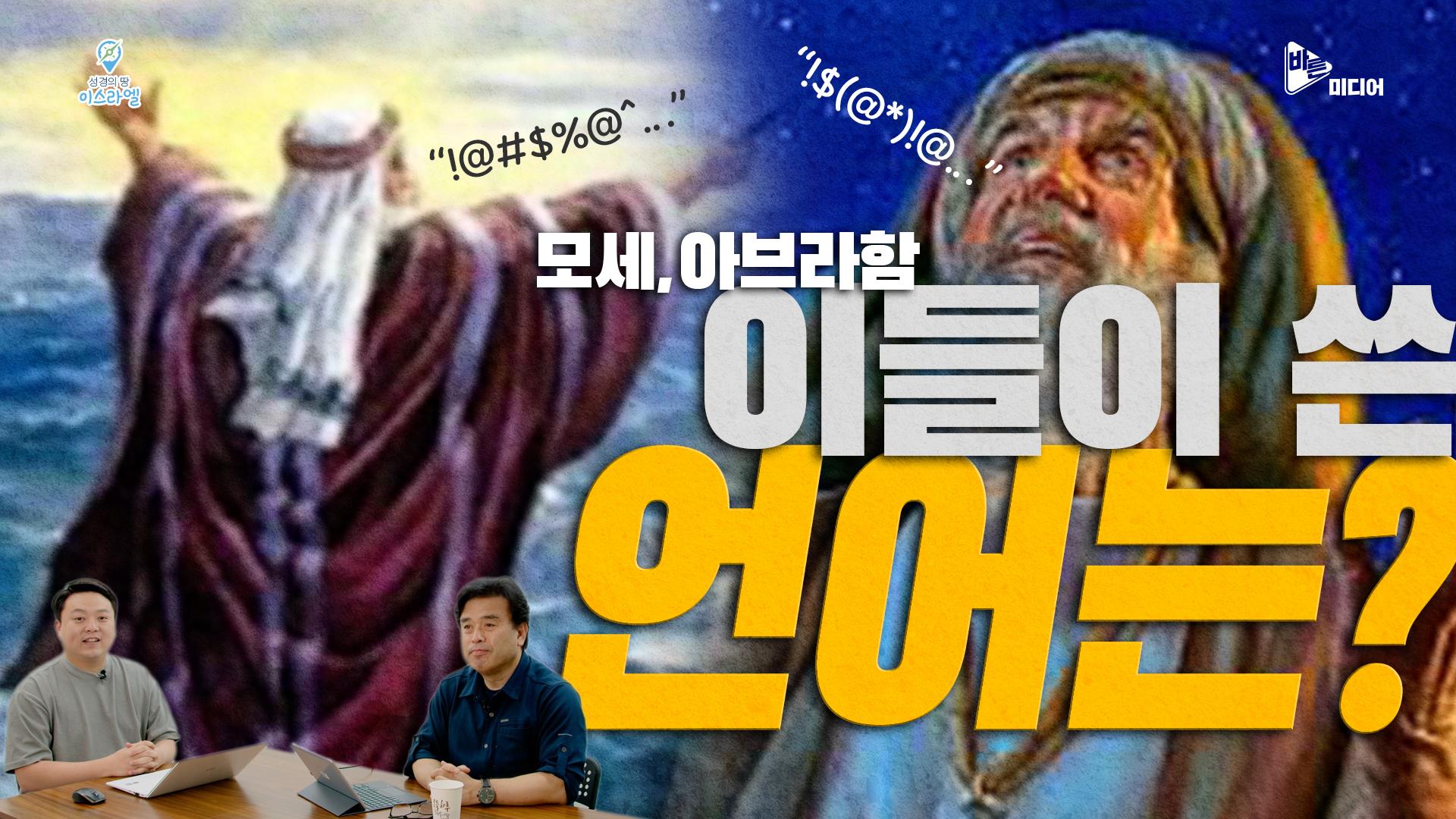 아브라함과 모세는 어떤 언어를 사용했을까?