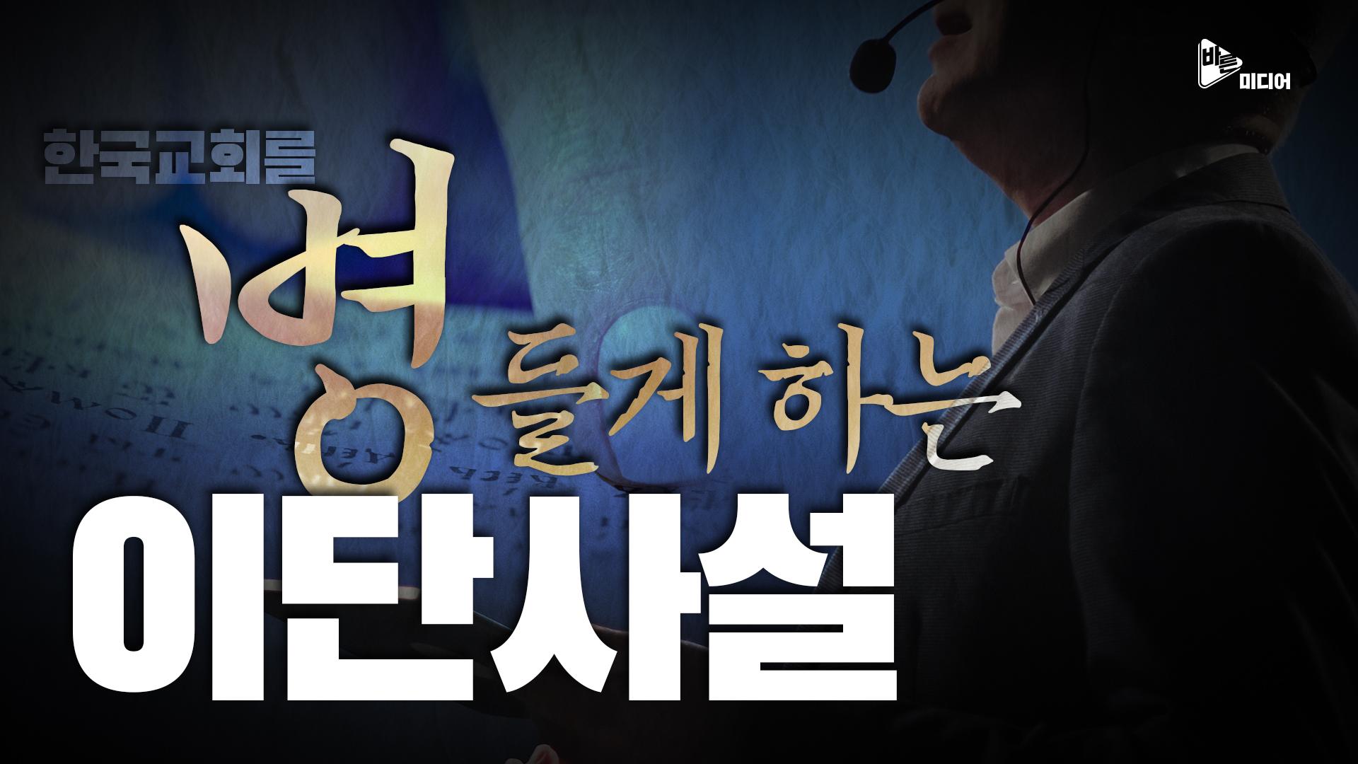한국 교회를 병들게 하는 이단사설!