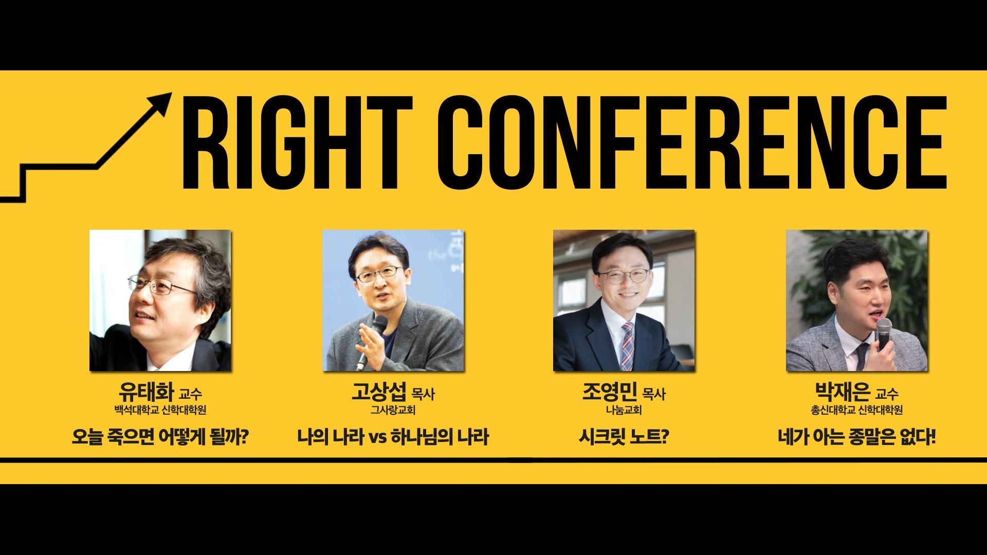 제1회 Right Conference: 영광스러운 종말 1차 예고편